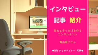 【ライター実績 <1>】がけっぷち扇子で有名な青山華子氏のウラ話をインタビュー!