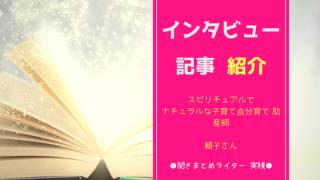 【ライター実績 <2>】プロの助産師 頼子さんの著書の紹介記事を作成!