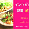 【ライター実績 <3>】健康で過ごすための食事をテーマに山本芽生さんのブログ記事を作成