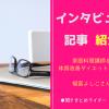 【ライター実績<4>】料理苦手なママを助ける女性にインタビュー!
