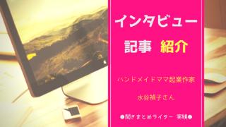 【ライター実績 <5>】ハンドメイド起業を叶える女性へインタビュー!