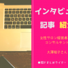 【ライター実績<7>】働き方を最適化してくれる女性へインタビュー!
